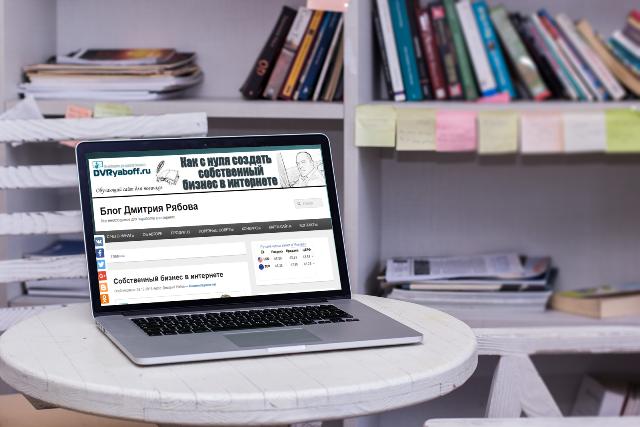 инструкция как сделать блог