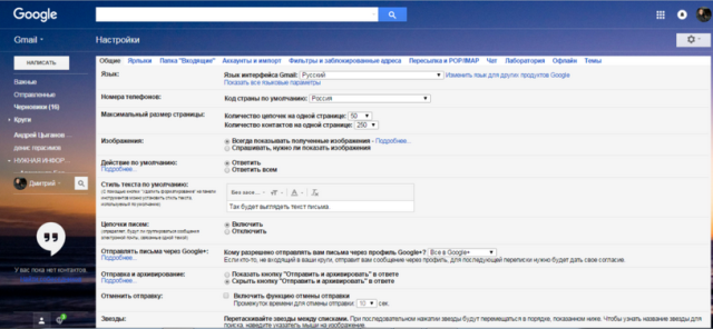 настройки почты gmail.com