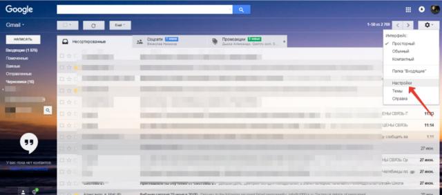 где включить настройки на почте com