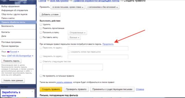активировать автоответчик на yandex.ru