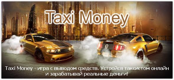 такси мания