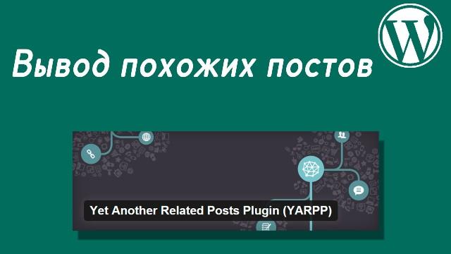 YARPP