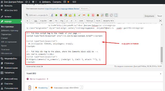 вставить в html