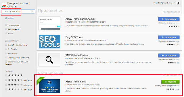 установка Alexa Traffic Rank