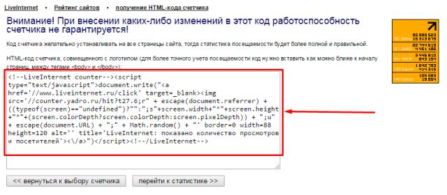 код liveinternet для вставки