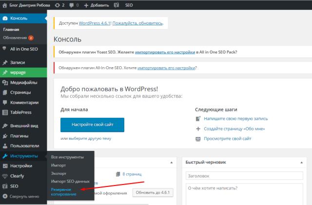 настройки WordPress Database Backup