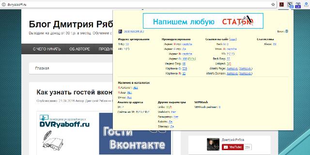 проверка через RDS bar