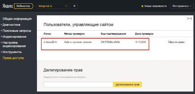 домен добавлен в поиск Яндекса