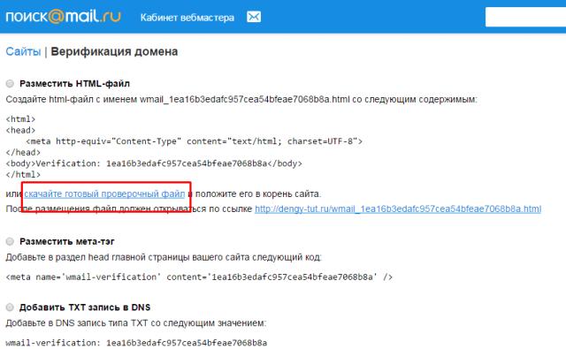 скачать файл для подтверждения авторских прав в Майл.ру
