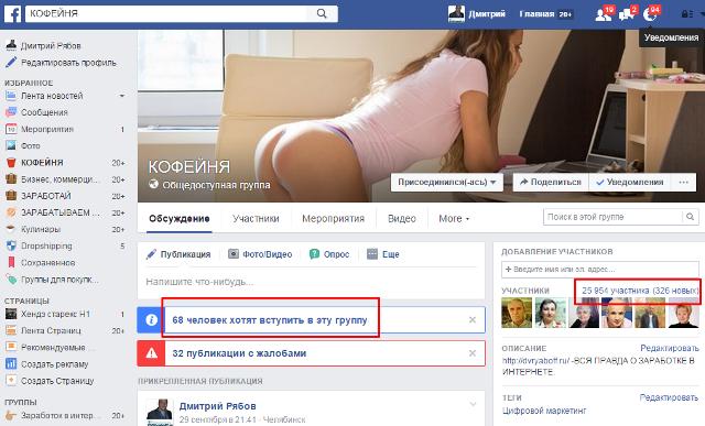 группа фейсбук