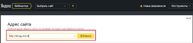 добавить домен в поиск