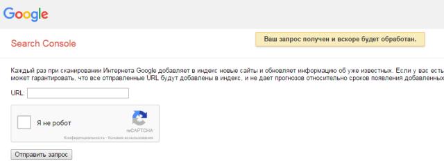 добавление в поисковик Гугл