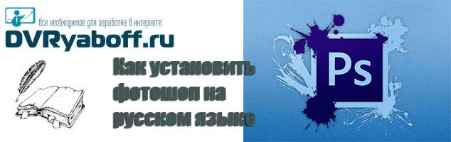 фотошоп на русском языке