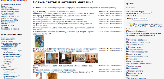 textsale.ru