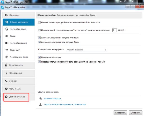 вирус в skype