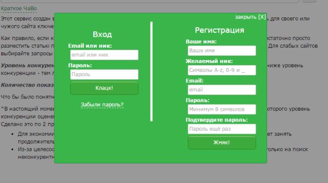 регистрация в сервисе мутаген