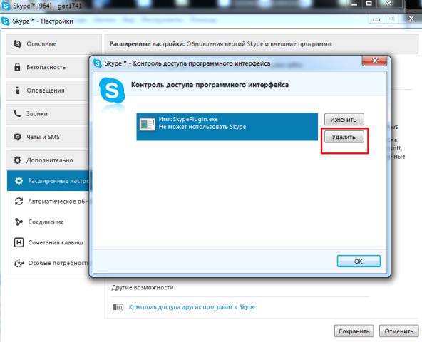 удалить вирус в скайпе