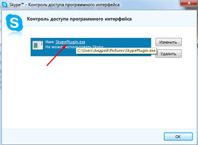 путь к файлу с вирусом skype