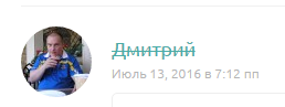 граватар