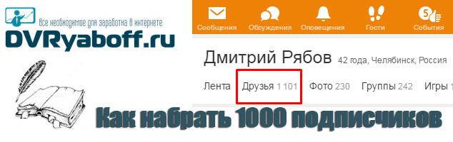 набрать 1000 подписчиков