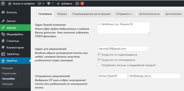 рассылка wordpress