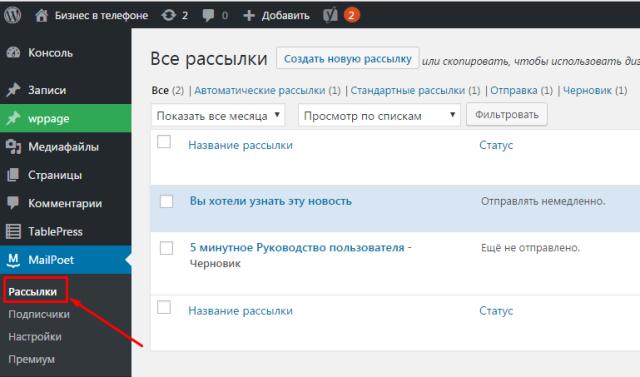 плагин в админке wordpress