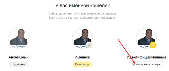 Безопасны ли Яндекс Деньги