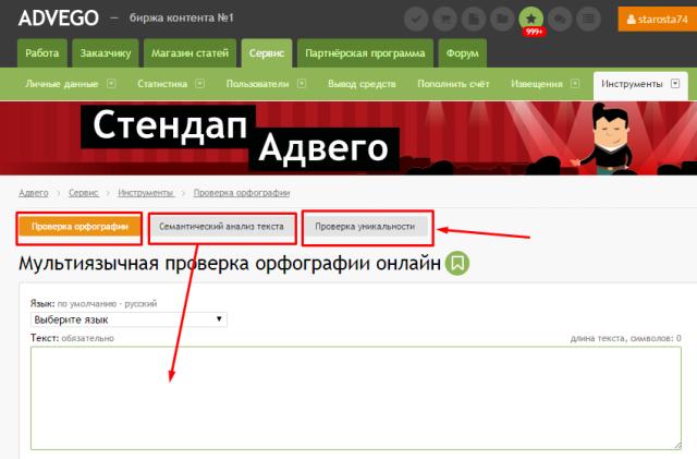 сервис проверки и продажи текстов