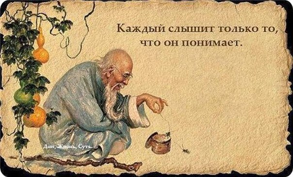 мудрые слова