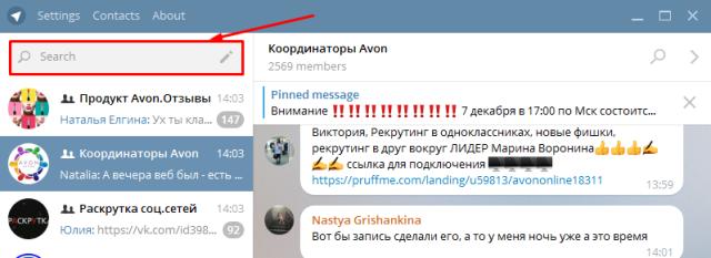 Как скачать приложение telegram