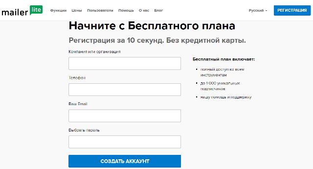 регистрация в сервисе рассылок