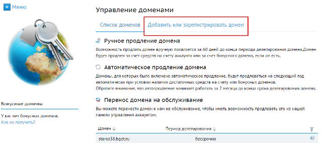 домен на хостинге