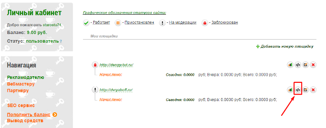 инструменты вебмастера