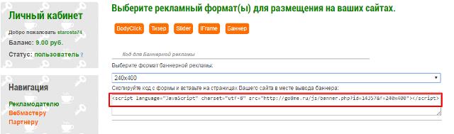 код для вставки на блог