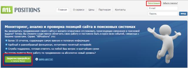 сервис проверки позиции сайта