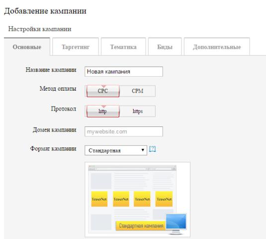 домен для трафика