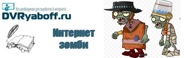 интернет зомби