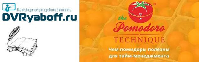 техника помидорка