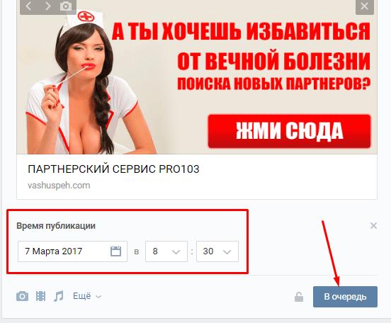 отложенный пост вконтакте