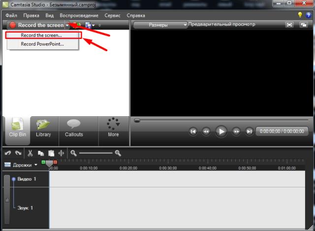 как сделать запись видео с экрана компьютера