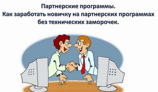 как продвигать партнерки