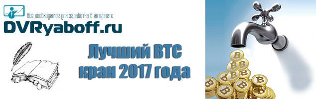 биткоин кран 2017