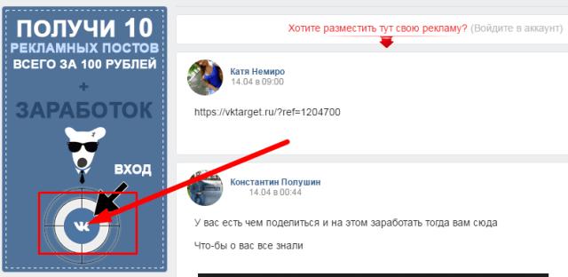 реклама vk