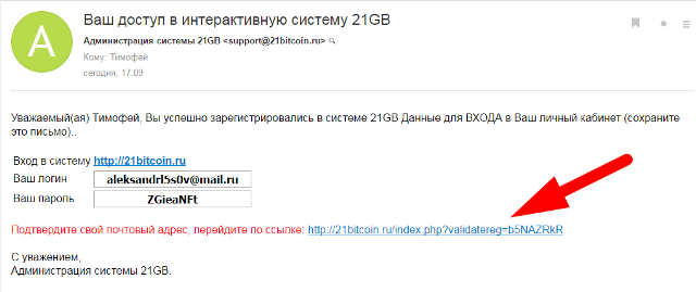 подтверждение регистрации по почте