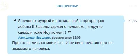 крыса Ивашкин