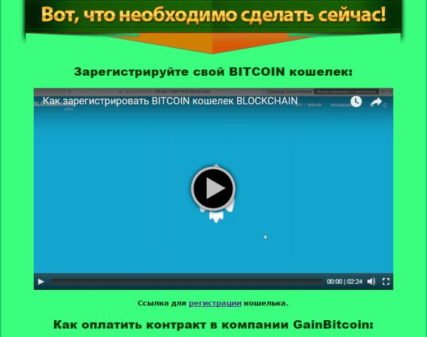 инструкции по заключению контракта в GainBitcoin