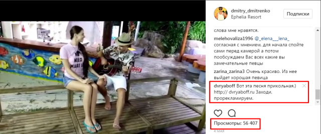 комментарии instagram