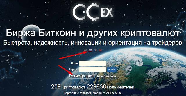 биржа криптовалюты на русском
