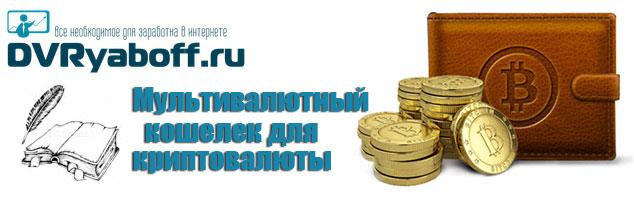 мультивалютный кошелек для криптовалюты.