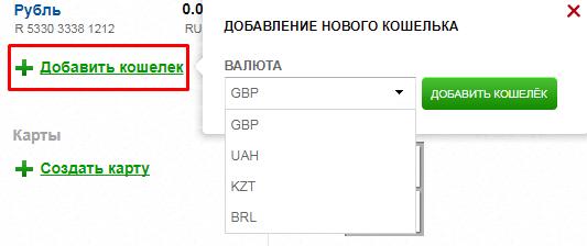 как добавить валюту